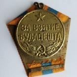 "Медаль ""За взятие Будапешта"" на документе на танкиста., фото №12"