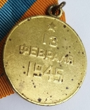 "Медаль ""За взятие Будапешта"" на документе на танкиста., фото №13"