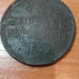 3 коп.1842 г., фото №2
