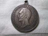 Медаль За Усердие Александр ІІ Копия, фото №2