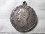 Медаль За Усердие Александр ІІ Копия, фото №3