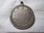 Медаль За Усердие Александр ІІ Копия, фото №4