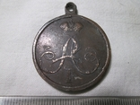 Медаль За труды и храбрость 1804 г. Александр І Копия, фото №2