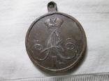 Медаль За труды и храбрость 1804 г. Александр І Копия, фото №3