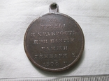 Медаль За труды и храбрость 1804 г. Александр І Копия, фото №4