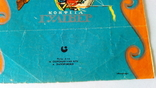 """Обертка большой конфеты """"Гулівер""""(4), СССР. Запорожская КФ., фото №3"""