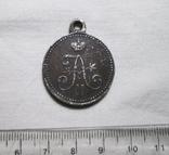 Медаль За взятие Геокъ-тепе 1881 г. Александр ІI Копия, фото №2