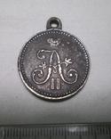 Медаль За взятие Геокъ-тепе 1881 г. Александр ІI Копия, фото №3