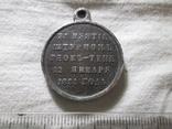 Медаль За взятие Геокъ-тепе 1881 г. Александр ІI Копия, фото №4