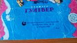 """Обертка большой конфеты """"Гулівер""""(9), СССР. Запорожская КФ., фото №3"""
