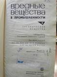 Вредные вещества в промышленности. Справочник для химиков, инженеров и врачей в 3х тт., фото №3