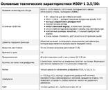 Объектив Индустар-50У-1 (для фотоувеличителей СССР), фото №9