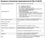 Объектив Индустар 26М-У 2,8/52 (для фотоувеличителей СССР,или макросъемки), фото №12