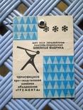 """Этикетка УРСР школа """"Брюки школьные для подростка""""  швейное объед. """"Трембита"""" м. Черновцы, фото №2"""