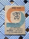 """Этикетка УРСР """"Брюки мужские""""  швейная ф-ка  г. Ахтырка, фото №2"""
