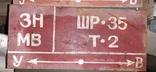 Три таблички, фото №3