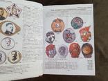 Аверс № 8. Новый каталог определитель советских знаков и жетонов 1917-1980 (2008 год), фото №6