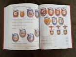 Аверс № 8. Новый каталог определитель советских знаков и жетонов 1917-1980 (2008 год), фото №9