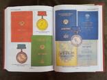 Аверс № 8. Новый каталог определитель советских знаков и жетонов 1917-1980 (2008 год), фото №10