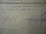 Закарпатье 1944 г ужгород военный комендант, фото №3