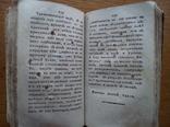 Видения в пиренейском замке 1809 две части, фото №12