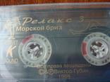 Аудиокассеты 18 штук: Детские, Рок, Релакс, английский, 1 новая., фото №10