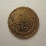 СССР 1 копейка 1972 года., фото №3
