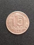 15 копеек 1940, фото №2
