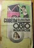 Советы бывалых автомобилистов, фото №2