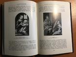 "Левинсон-Лессинг ""История картинной галереи Эрмитажа (1764-1917)"", фото №5"