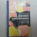 """Кравцов """"Домашнее консервирование и хранение пищевых продуктов"""" 1967р., фото №2"""