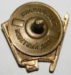 Значок ВЛКСМ винтовой (тяжелый,ММД), фото №4