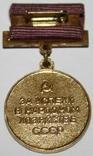 Бронзовая медаль ВДНХ (1966 - 90 гг.) СССР, фото №5
