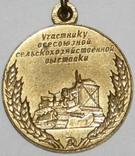"""Малая медаль ВСХВ  (1958 г.,""""с крестом на радиаторе"""") СССР, фото №7"""