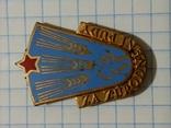 Комсомол ЧССР За высокий урожай, фото №2