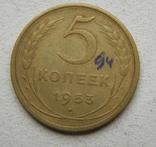 5 копеек 1953 г, фото №2