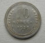 10 копеек 1929 г, фото №2