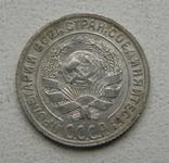 10 копеек 1929 г, фото №3