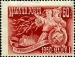 Венгрия 1950 освобождение (следы наклеек), фото №4