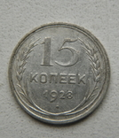 15 копеек 1928 г, фото №2