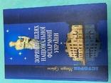 Зоряний шлях Національної Філармонії України 1000 пр., фото №2