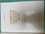 Зоряний шлях Національної Філармонії України 1000 пр., фото №3