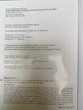 Зоряний шлях Національної Філармонії України 1000 пр., фото №4