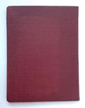 1950-е  Свидетельство с отличием. Трудовые резервы. Чистое, фото №4
