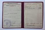 1950-е  Свидетельство с отличием. Трудовые резервы. Чистое, фото №2