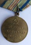 "Медаль ""За оборону Кавказа"", фото №5"