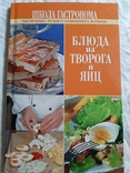 Блюда из творога и яиц., фото №2