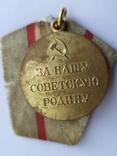 """Медаль """"За оборону Киева"""", фото №8"""