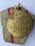"""Медаль """"За оборону Киева"""", фото №9"""