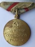 """Медаль """"За оборону Киева"""", фото №10"""